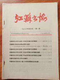 江苏书协1986创刊号1.2.3.4期合售
