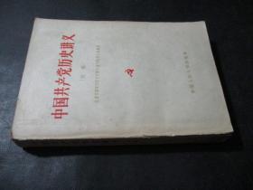 中国共产党历史讲义 初稿