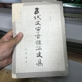 古代文字音韵论文集