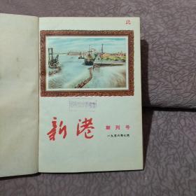新港  创刊号(1956年1  2   3期)