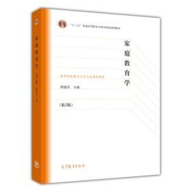 家庭教育学-(第2版)