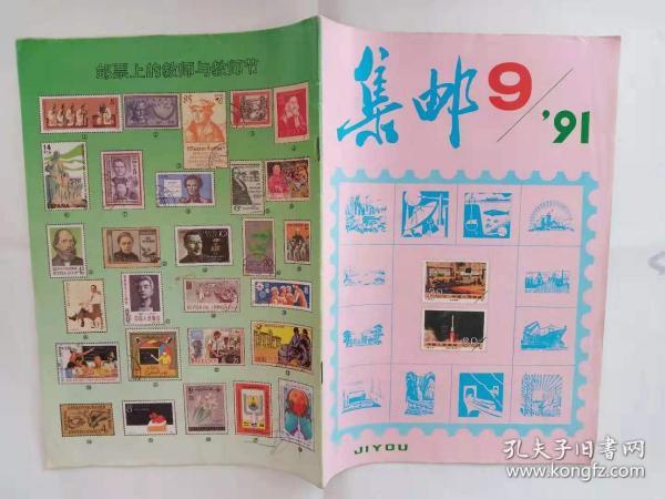 集邮 杂志 1991年第9期