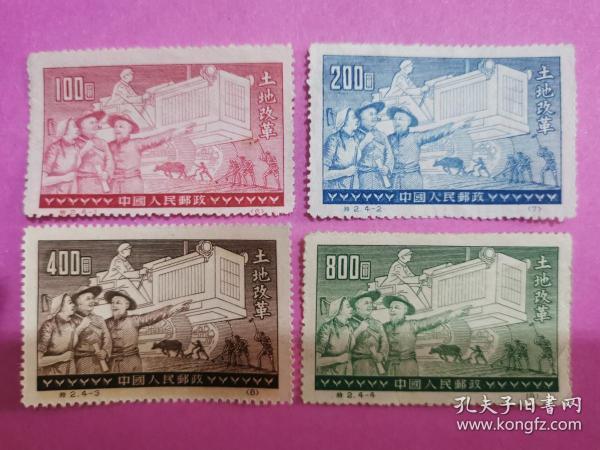 特2,土地改革邮票;全套4枚,其中1和2为原版邮票,3和4为再版邮票,新票