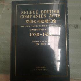 英国公司法规汇编:从早期特许状到当代公司法:1530~1989