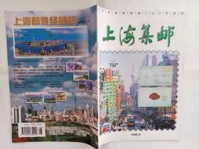 上海集邮 杂志 1998年第8期