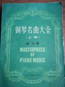 钢琴名曲大全【上册】