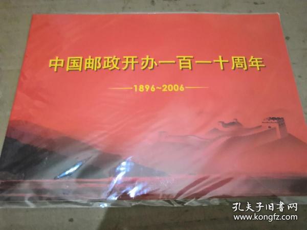 邮折《中国邮政开办一百一十周年》