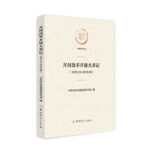 《开封改革开放大事记》(1978.12-2018.06【塑封】