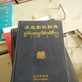 汉藏对照词典