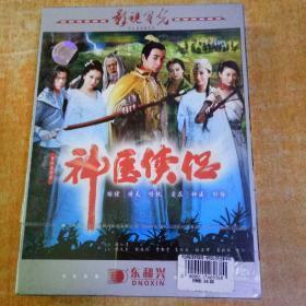 电视连续剧 神医侠侣 VCD