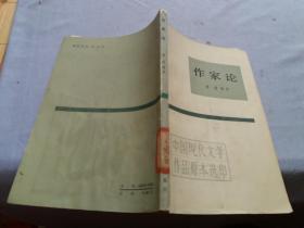 作家论:中国现代文学作品原本选印【馆藏书无字迹勾画】