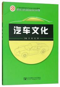 汽车文化/21世纪高职高专汽车系列规划教材