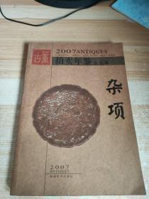 2007古董拍卖年鉴:杂项(全彩版)