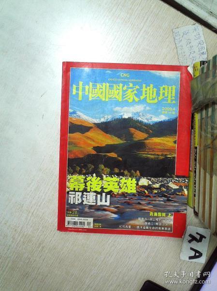中国国家地理 繁体 2009 4