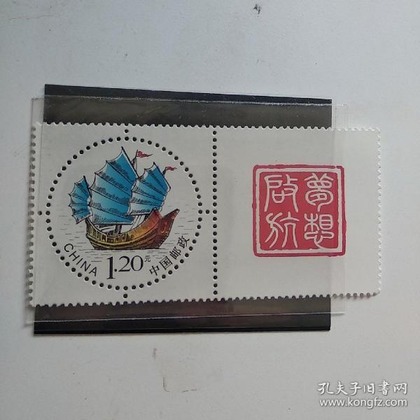 个性化邮票一帆风顺