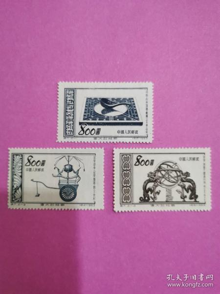 特7,伟大的祖国(第四组)古代发明邮票;3枚,新票