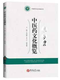 中医药文化概览