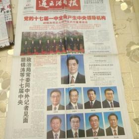 连云港日报(2007/10/23)党的十七届一中全会产生中央领导机构