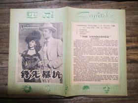 50年代电影资料:1955年京华戏院《抗暴先锋》电影简介