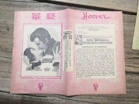 50年代电影资料:1955年华豪戏院《名士风流》电影简介