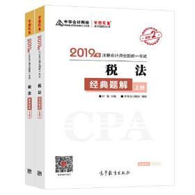 2019税法 经典题解 (上下)