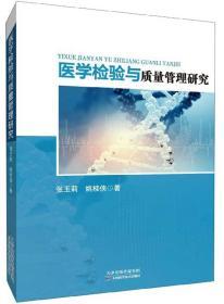 库存书 医学检验与质量管理研究