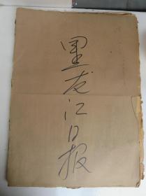黑龙江日报1959年4月全