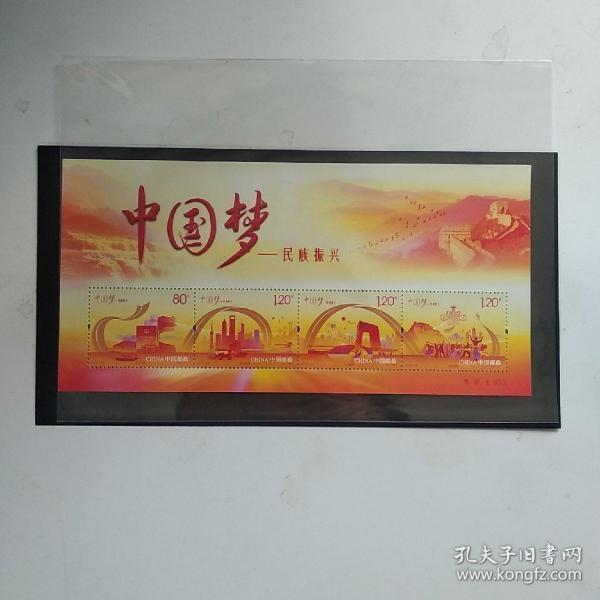 中国梦邮票小型张