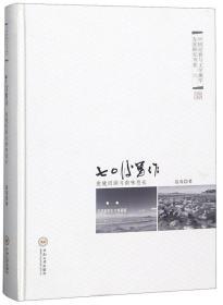 70后写作:意境闳阔与韵味悠长/中国经验与文学湘军发展研究书系