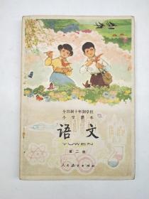 全日制十年制学校小学课本(试用本)语文 第二册
