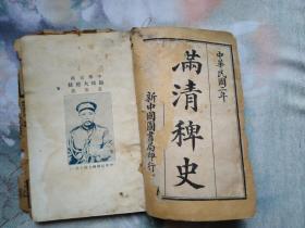 满清稗史 (线装旧书)