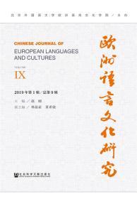 欧洲语言文化研究2019年第1辑/总第9辑