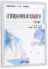 计算机应用技术实践指导(第2版)