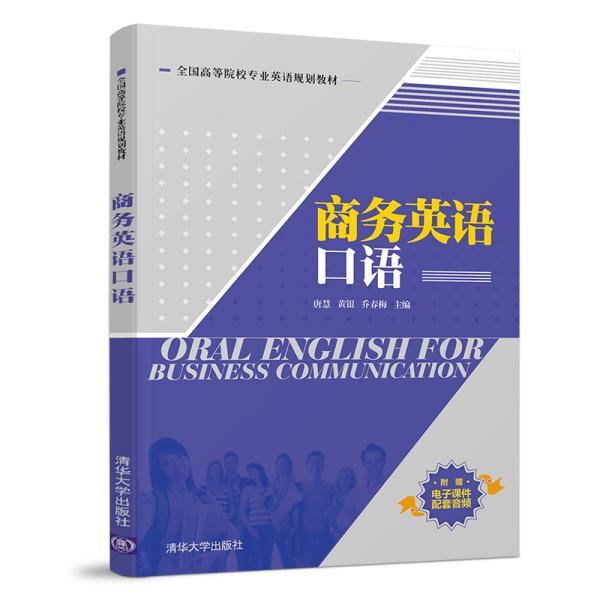 商务英语口语(全国高等院校专业英语规划教材)