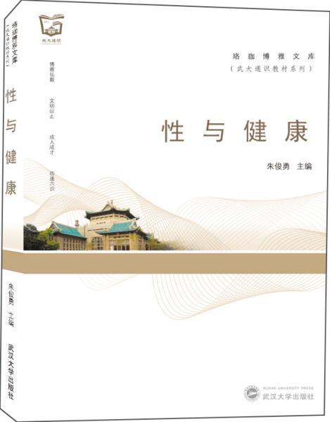 性与健康/武大通识教材系列/珞珈博雅文库