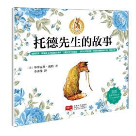 托德先生的故事/彼得兔的故事绘本