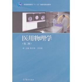 医用物理学(第二版)