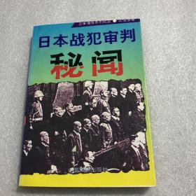 日本战犯审判秘闻