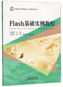 Flash基础实例教程/职业教育教学质量提升工程系列教材