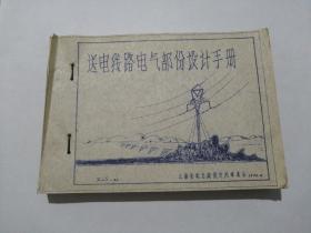 送电线路电气部份设计手册(油印本)