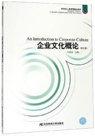 企业文化概论(第五版)朱成全9787565434945东北财经大学出版社