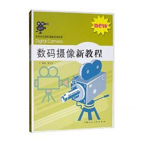 新书--高等院校摄影摄像基础教程:数码摄像新教程