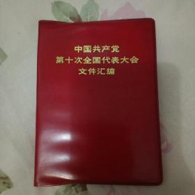 中国共产党第十次全国代大全文件汇编