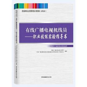 有线广播电视机线员——职业技能实验指导书