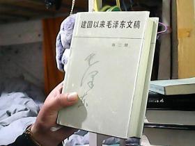 建国以来毛泽东文稿(三)
