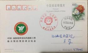 关爱生命抗击非典邮资明信片,中医药日戳,医疗卫生口罩女孩邮票