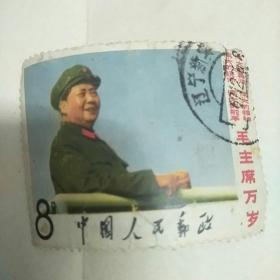 邮票-毛主席万岁(中国邮政)