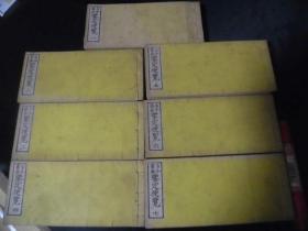 和刻本 古今书画鉴定便览 7册全 安政2 [1855] 包邮