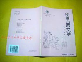 《晩唐山西文学》山西春秋电子音像出版社