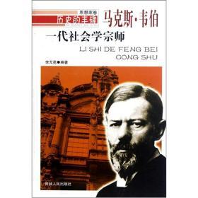 历史的丰碑·思想家卷:一代社会学宗师--马克斯·韦伯